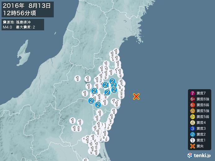 地震情報(2016年08月13日12時56分発生)