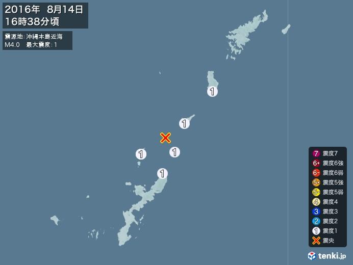 地震情報(2016年08月14日16時38分発生)
