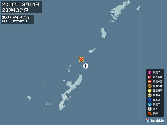 地震情報(2016年08月14日23時43分発生)