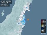 2016年08月15日03時49分頃発生した地震
