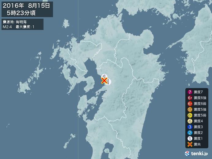 地震情報(2016年08月15日05時23分発生)