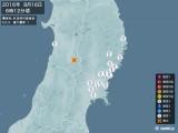 2016年08月16日06時12分頃発生した地震