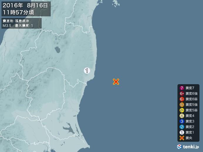 地震情報(2016年08月16日11時57分発生)