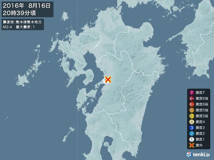 地震情報(2016年08月16日20時39分発生)