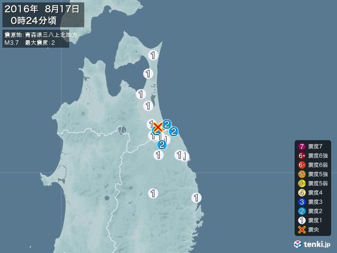 地震情報(2016年08月17日00時24分発生)