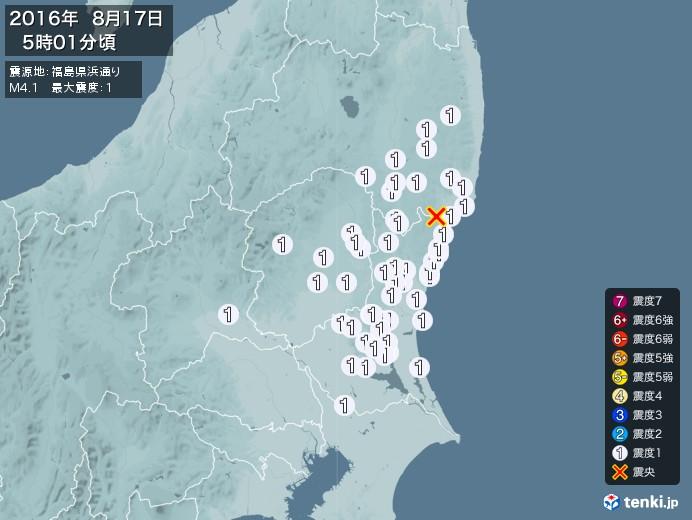 地震情報(2016年08月17日05時01分発生)
