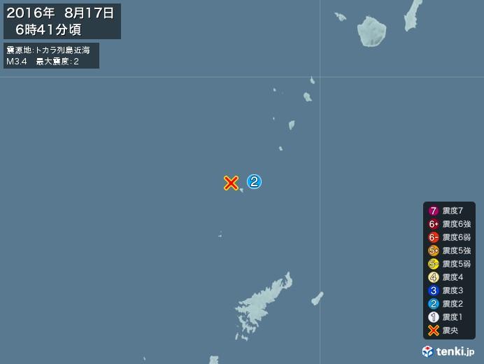 地震情報(2016年08月17日06時41分発生)