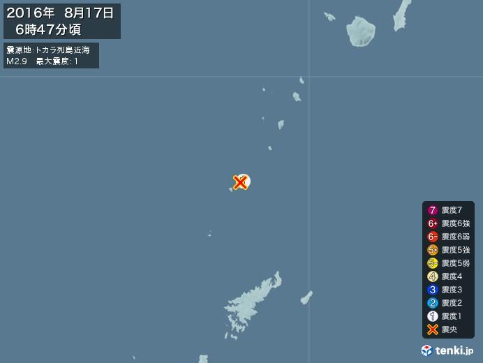 地震情報(2016年08月17日06時47分発生)