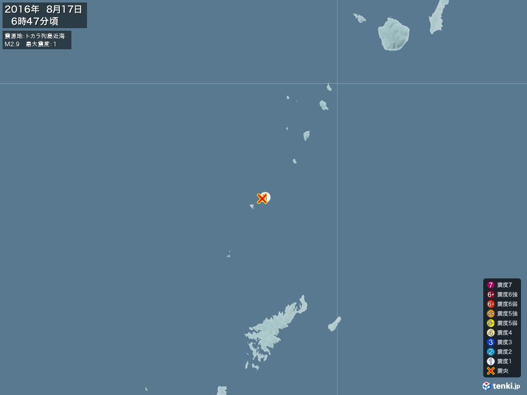 地震情報 2016年08月17日 06時47分頃発生 最大震度:1 震源地:トカラ列島近海(拡大画像)