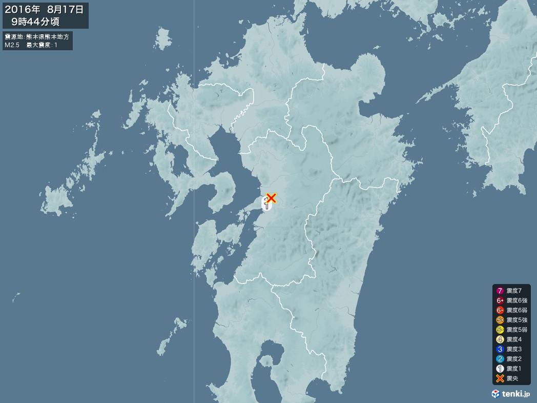 地震情報 2016年08月17日 09時44分頃発生 最大震度:1 震源地:熊本県熊本地方(拡大画像)