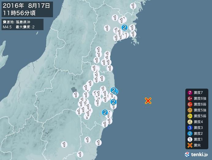 地震情報(2016年08月17日11時56分発生)
