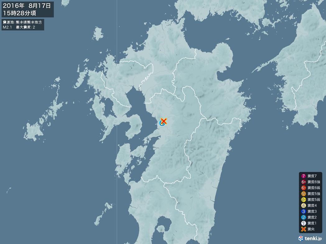 地震情報 2016年08月17日 15時28分頃発生 最大震度:2 震源地:熊本県熊本地方(拡大画像)