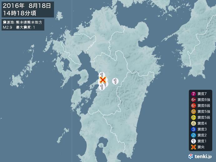 地震情報(2016年08月18日14時18分発生)