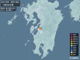 2016年08月19日01時25分頃発生した地震