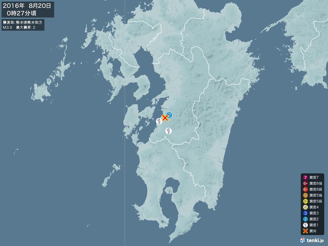 地震情報 2016年08月20日 00時27分頃発生 最大震度:2 震源地:熊本県熊本地方(拡大画像)