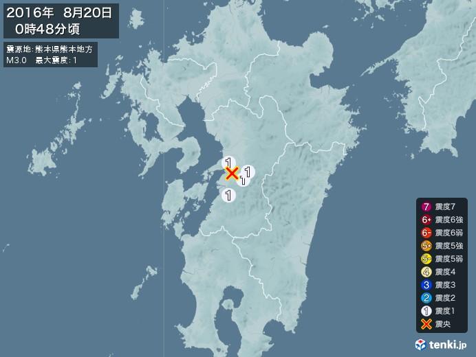 地震情報(2016年08月20日00時48分発生)