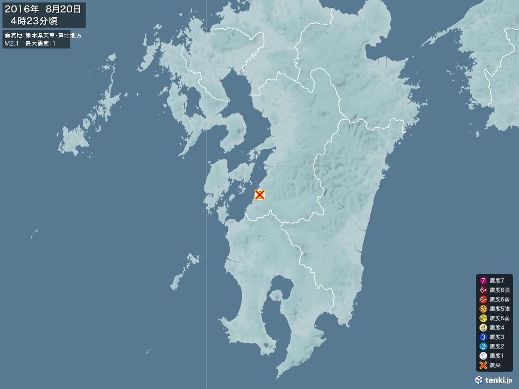 地震情報 2016年08月20日 04時23分頃発生 最大震度:1 震源地:熊本県天草・芦北地方(拡大画像)