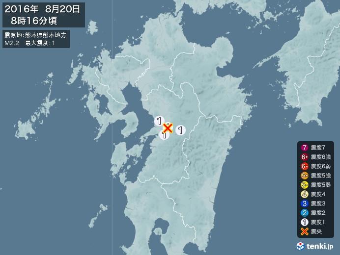 地震情報(2016年08月20日08時16分発生)