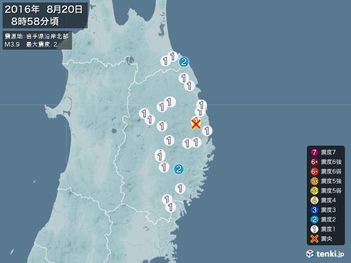 地震情報(2016年08月20日08時58分発生)