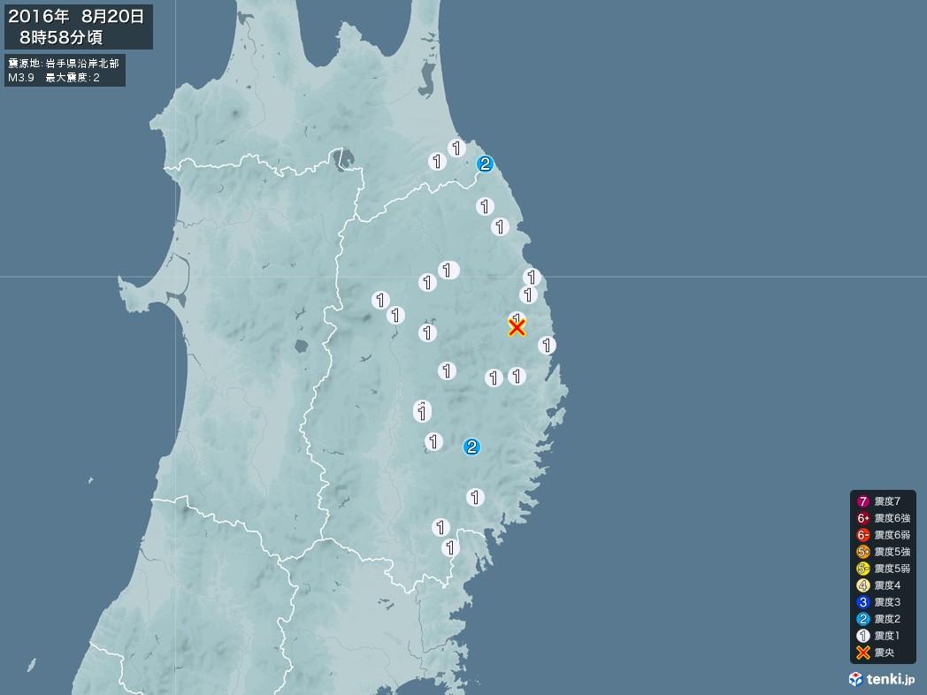 地震情報 2016年08月20日 08時58分頃発生 最大震度:2 震源地:岩手県沿岸北部(拡大画像)