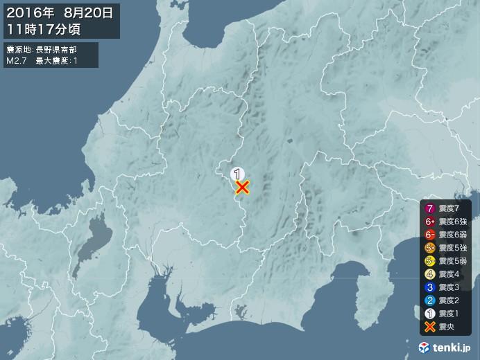 地震情報(2016年08月20日11時17分発生)