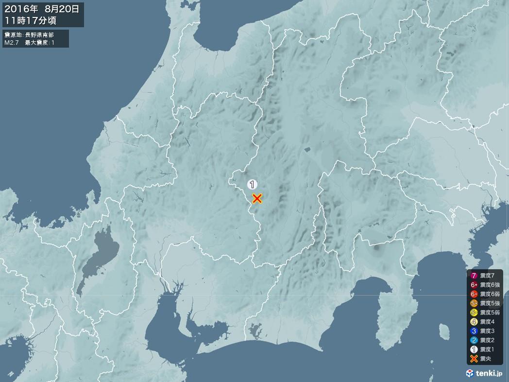 地震情報 2016年08月20日 11時17分頃発生 最大震度:1 震源地:長野県南部(拡大画像)