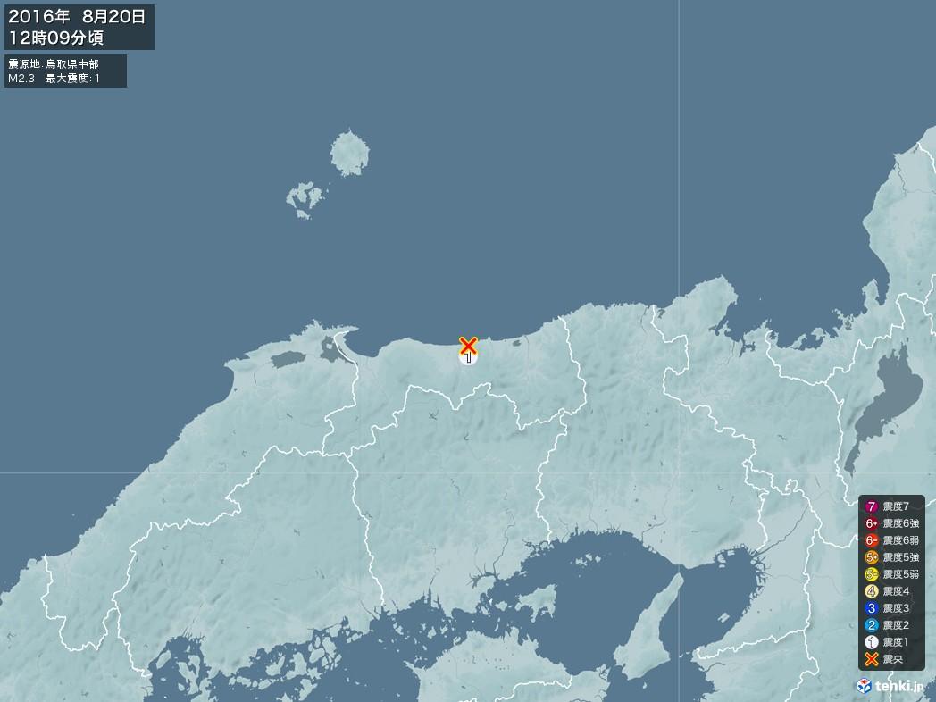 地震情報 2016年08月20日 12時09分頃発生 最大震度:1 震源地:鳥取県中部(拡大画像)