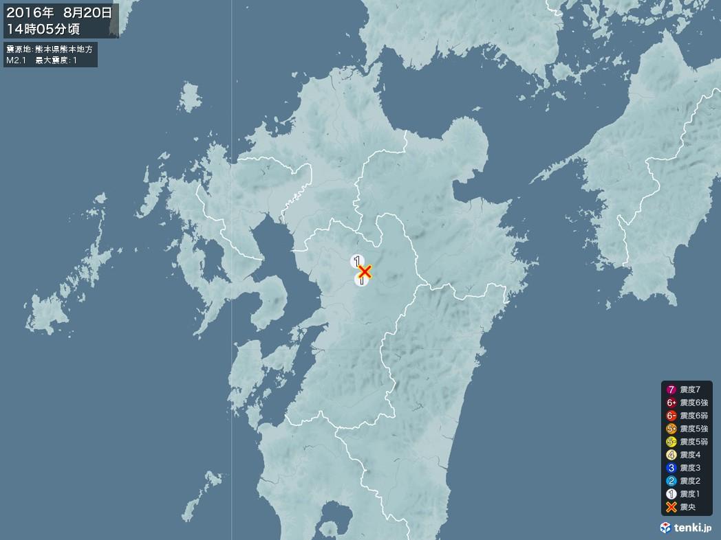 地震情報 2016年08月20日 14時05分頃発生 最大震度:1 震源地:熊本県熊本地方(拡大画像)