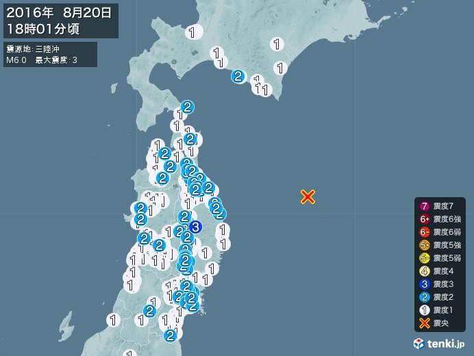 地震情報(2016年08月20日18時01分発生)