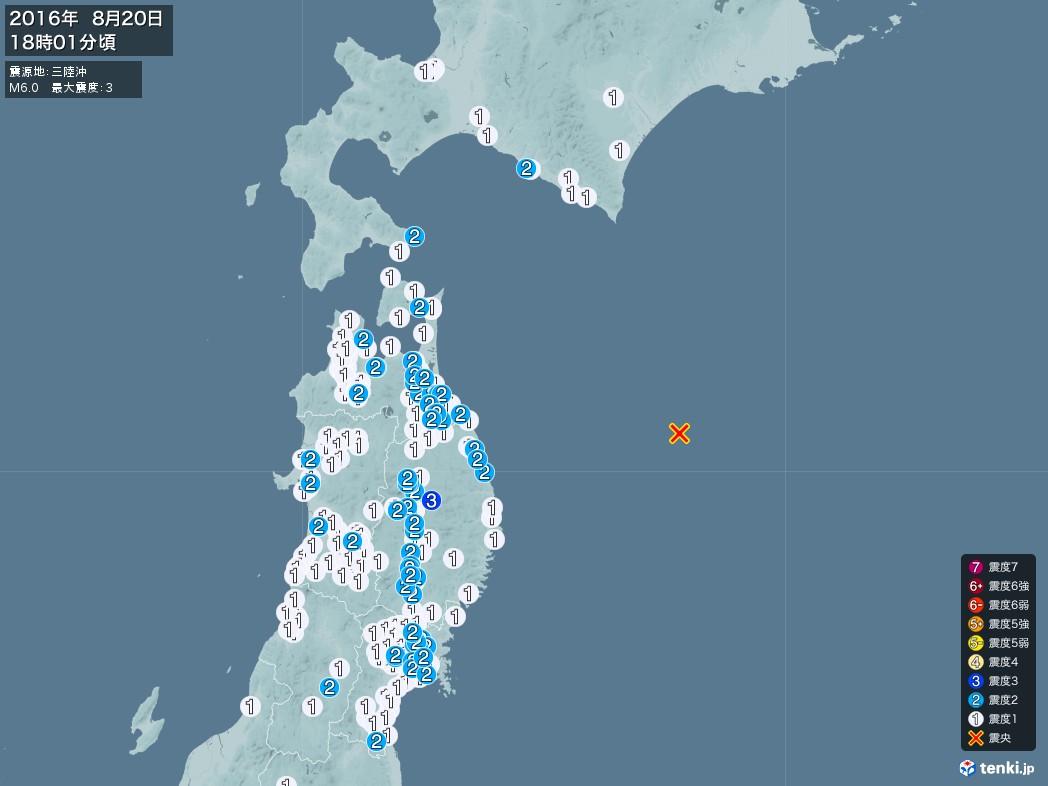 地震情報 2016年08月20日 18時01分頃発生 最大震度:3 震源地:三陸沖(拡大画像)