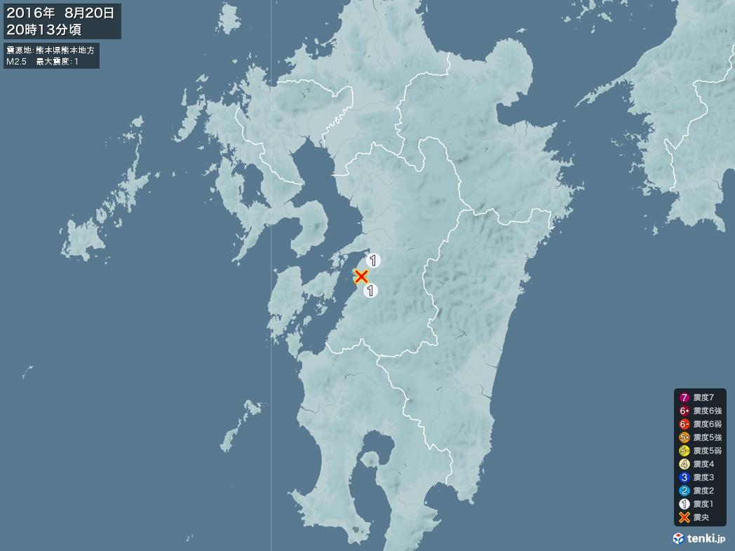 地震情報 2016年08月20日 20時13分頃発生 最大震度:1 震源地:熊本県熊本地方(拡大画像)