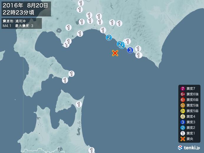 地震情報(2016年08月20日22時23分発生)