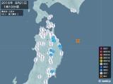 2016年08月21日01時10分頃発生した地震