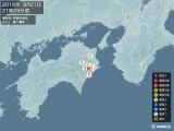 2016年08月21日21時29分頃発生した地震