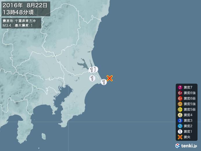 地震情報(2016年08月22日13時48分発生)