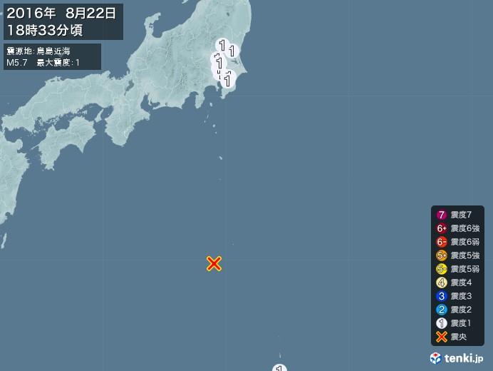 地震情報(2016年08月22日18時33分発生)