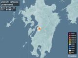 2016年08月23日20時10分頃発生した地震
