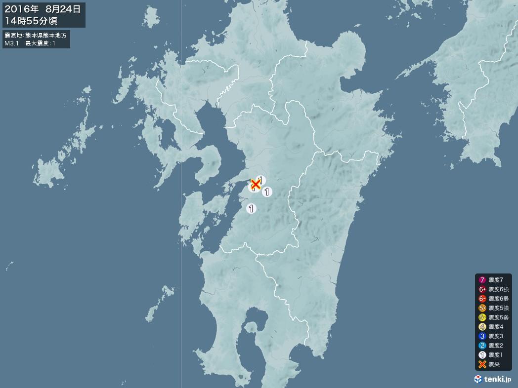地震情報 2016年08月24日 14時55分頃発生 最大震度:1 震源地:熊本県熊本地方(拡大画像)