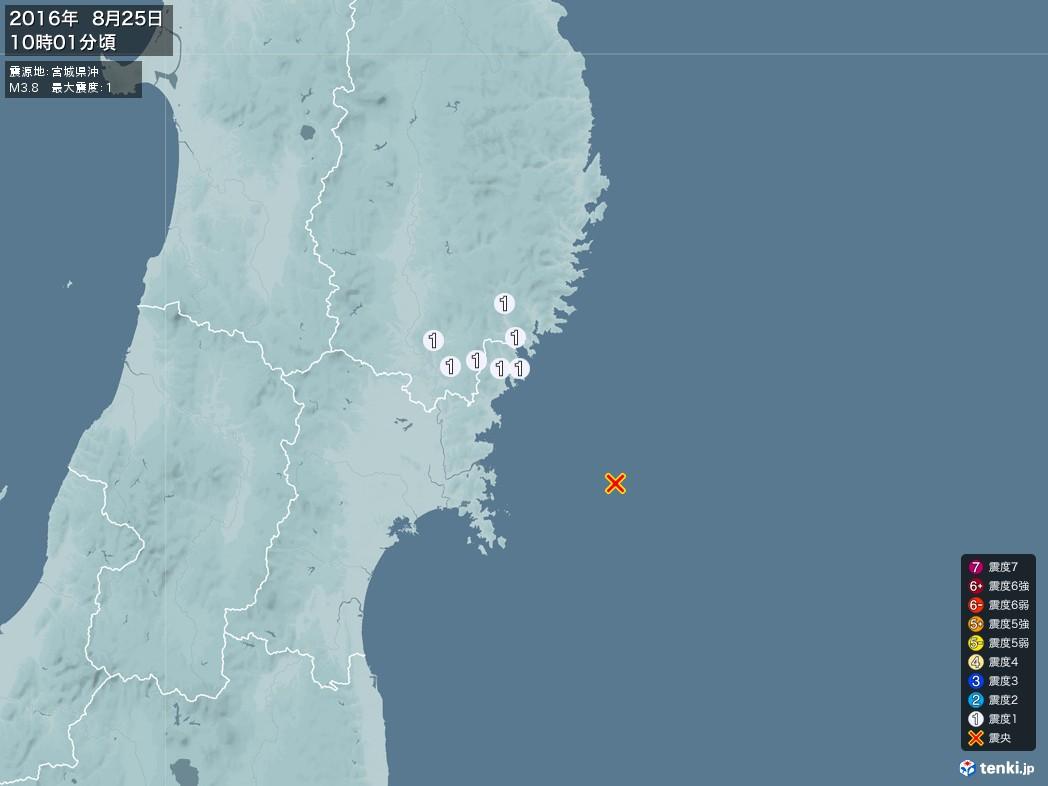地震情報 2016年08月25日 10時01分頃発生 最大震度:1 震源地:宮城県沖(拡大画像)