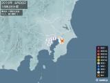 2016年08月26日18時28分頃発生した地震