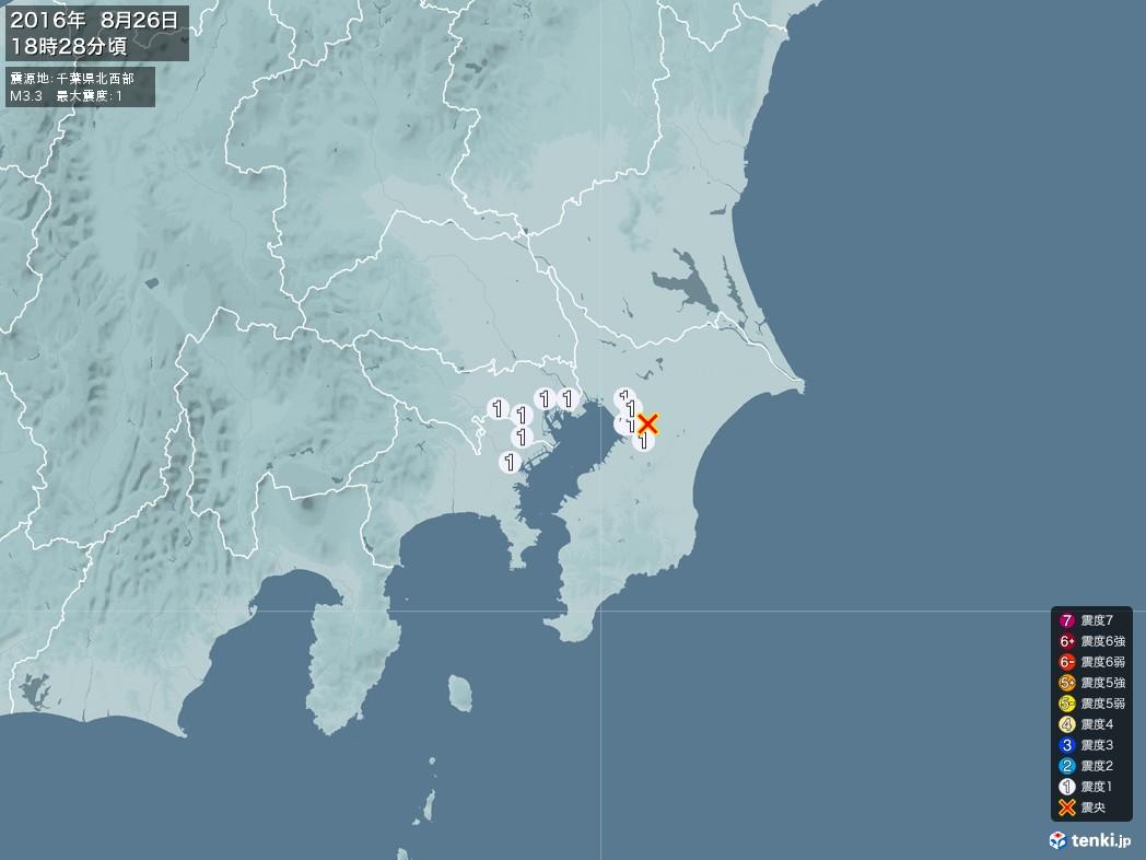 地震情報 2016年08月26日 18時28分頃発生 最大震度:1 震源地:千葉県北西部(拡大画像)