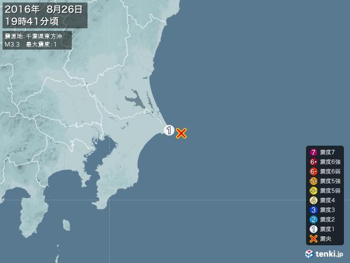 地震情報(2016年08月26日19時41分発生)
