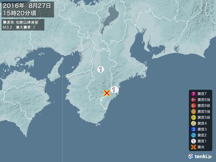 地震情報(2016年08月27日15時20分発生)