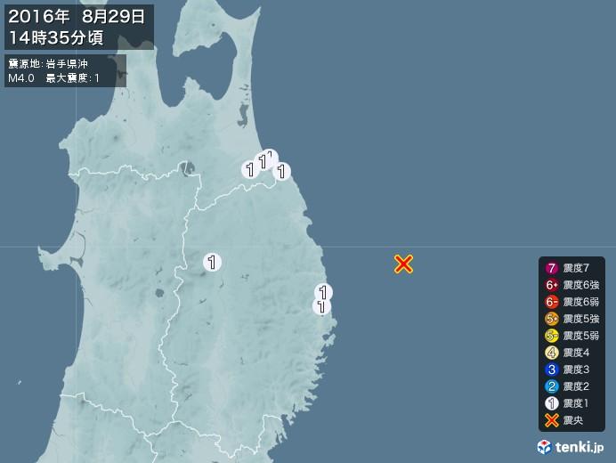 地震情報(2016年08月29日14時35分発生)