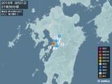 2016年08月31日21時36分頃発生した地震
