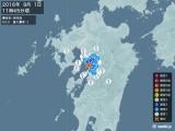 2016年09月01日11時45分頃発生した地震