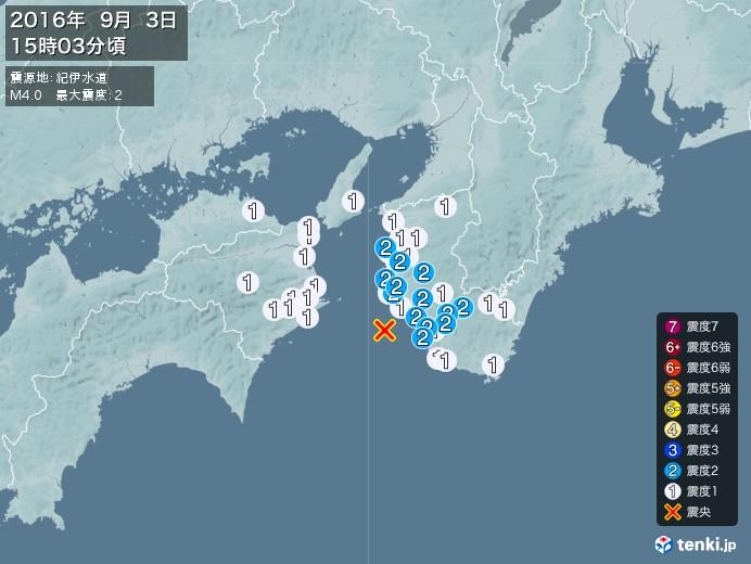 地震情報(2016年09月03日15時03分発生)