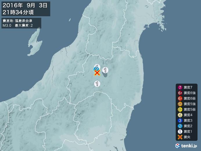 地震情報(2016年09月03日21時34分発生)