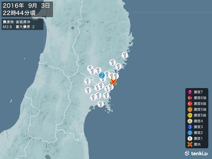 地震情報(2016年09月03日22時44分発生)