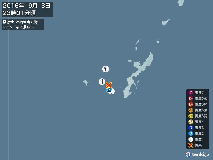地震情報(2016年09月03日23時01分発生)